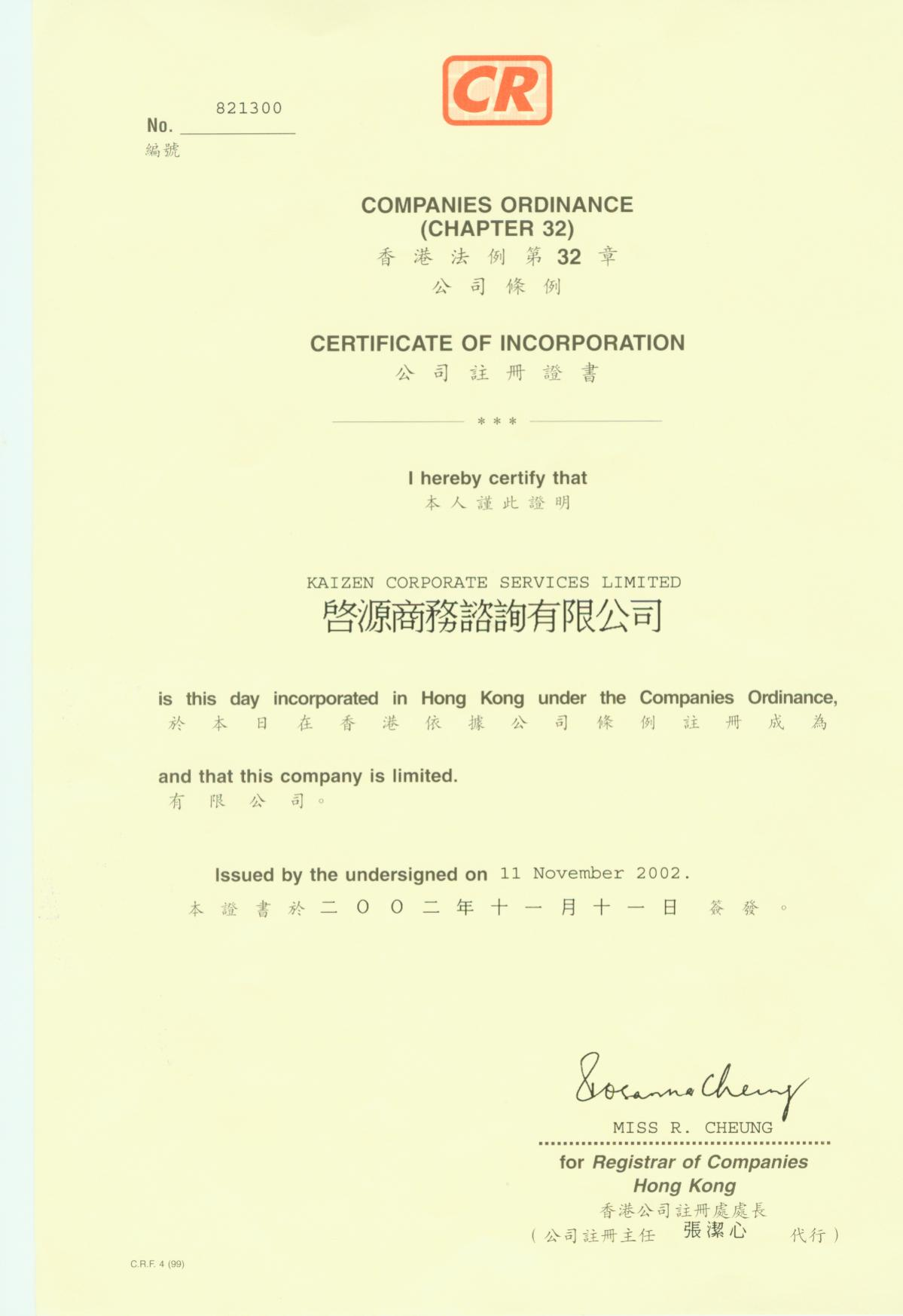 Hong kong company incorporation package hkllc06 incorporation the application of certificate of incorporation 1betcityfo Image collections